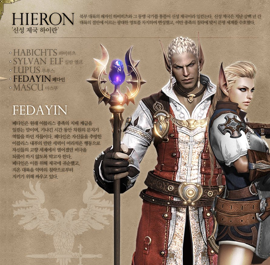 Bless-Races-Heiron-Fedayin