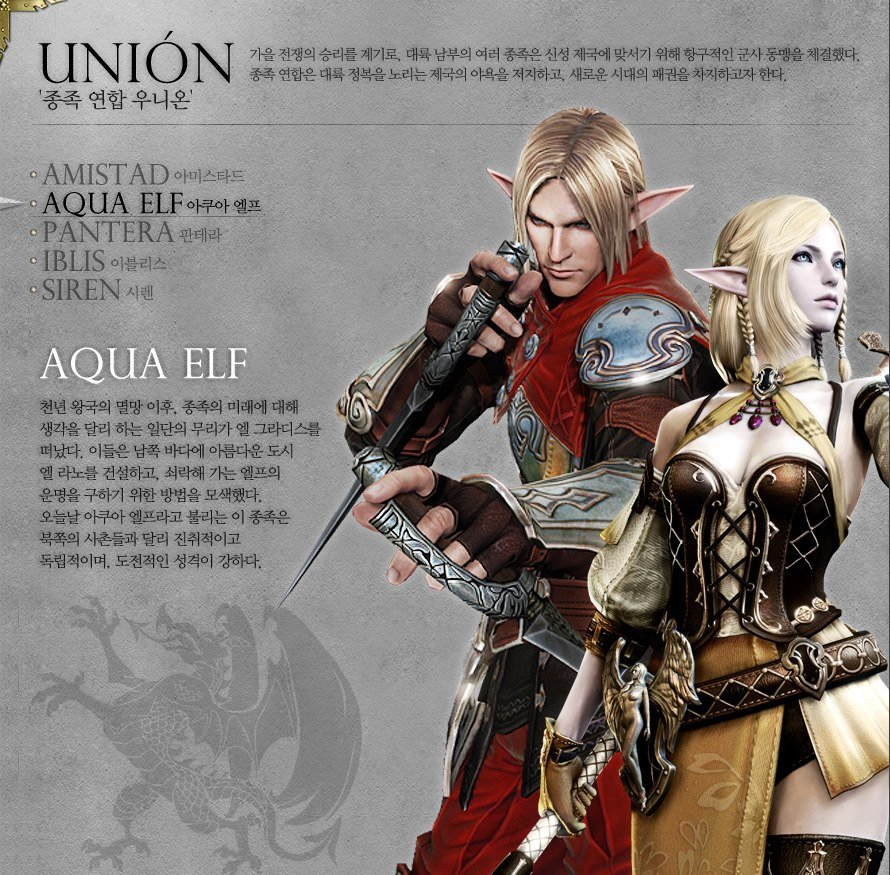 Bless-Races-Union-AquaElf