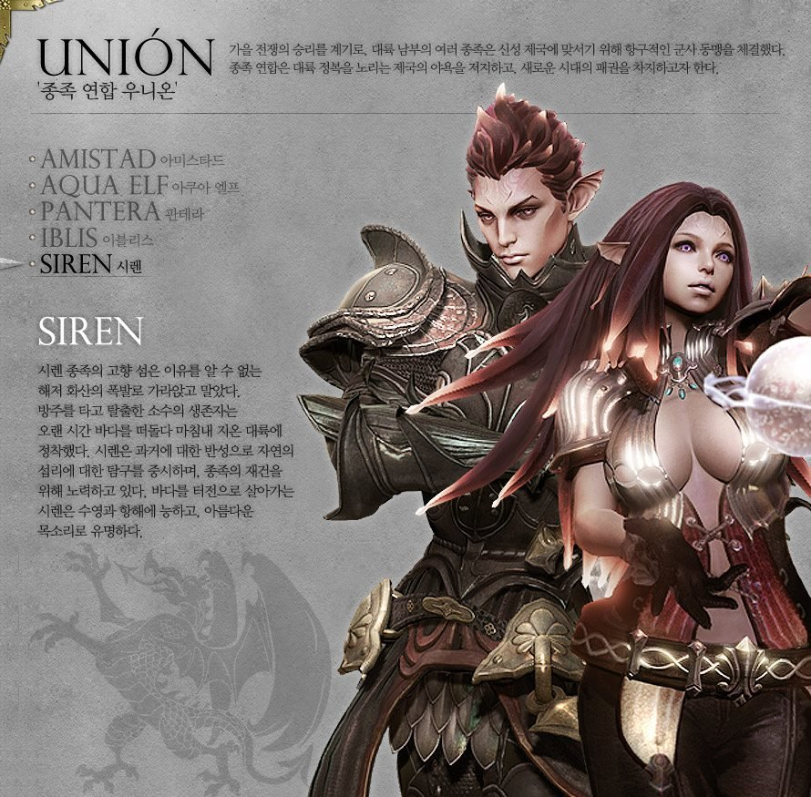 Bless-Races-Union-Siren